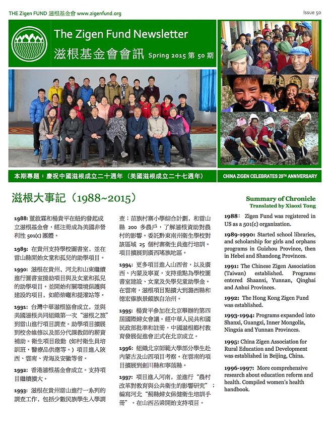 ZigenNewsletter-50_cover
