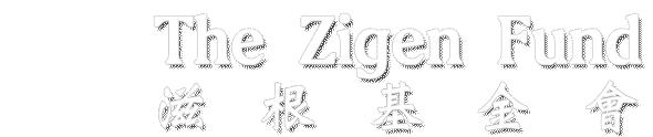 The Zigen Fund | 滋 根 基 金 會